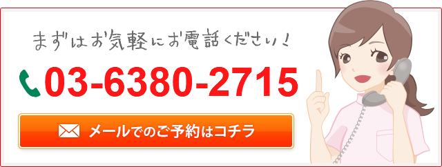 お電話ください0363802715