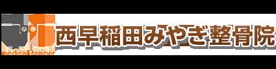 高田馬場・早稲田みやぎ整骨院